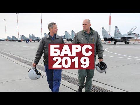 Piloti Ratnog vazduhoplovstva i protivvazduhoplovne odbrane Vojske Srbije i njihove kolege iz Vazdušno-kosmičkih snaga Oružanih snaga Ruske Federacije započeli su zajedničku letno-taktičku vežbu BARS 2019. Ove godine vežba, čiji naziv je…