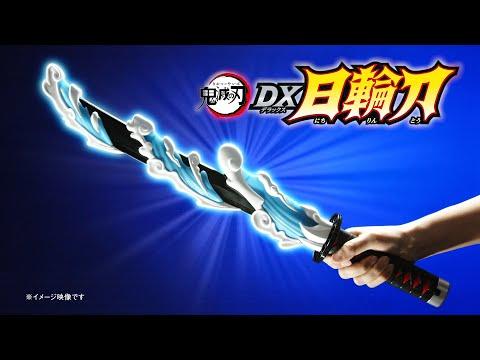「鬼滅之刃 DX日輪刀」商品介紹PV