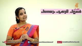 Standard 8 | Malayalam | Class – 04