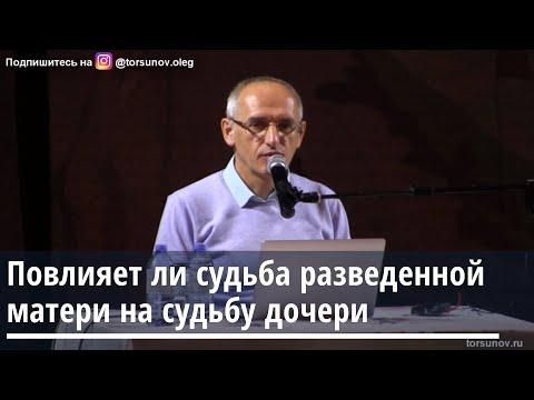 Торсунов О.Г.  Повлияет ли судьба разведенной матери на судьбу дочери