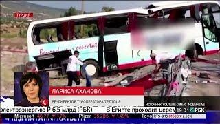 Россияне погибли в ДТП с туристическим автобусом на юго-западе Турции