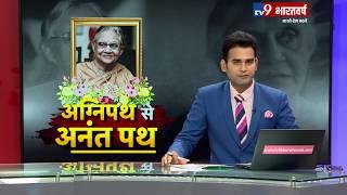 Sheila Dikshit Funeral : Nigambodh Ghat पर अंतिम संस्कार, पंचतत्व में विलीन शीला दीक्षित