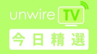 20/8 unwire今日科技情報