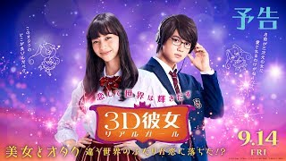 映画『3D彼女リアルガール』予告HD9月14日金公開