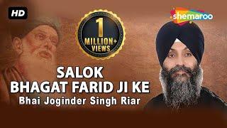 Salok Bhagat Farid Ji Ke | Bhai Joginder Singh Riar | Gurbani | Shabad Kirtan | Full Video