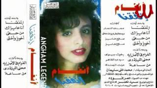 Angham - ANA 3EZAK / انغام - انا عايزاك تحميل MP3