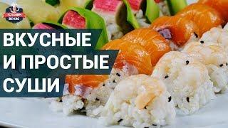 Как приготовить суши дома?    Простые и вкусные суши-кубики рецепт