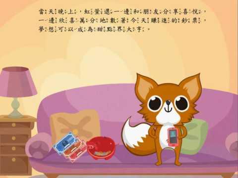 「FunPark童書夢工廠」創意說故事競賽,反毒創作組第一名得獎作品影片:世界的焦點 小狐狸虹萱