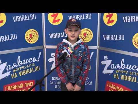 Дима Рейн, 8 лет