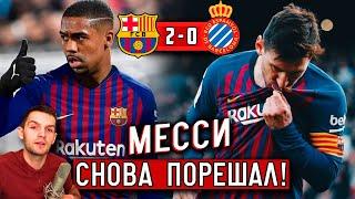 Барселона - Эспаньол 2:0 | Месси продолжает бить рекорды | Время Малкома