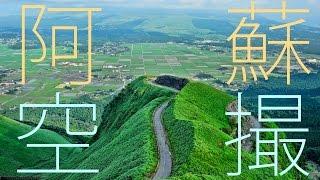 ドローン熊本県阿蘇山・大観峰・ラピュタの道AirWalker/AsoKumamoto,AerialMovieFHD[1m38sec]