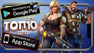 ТОП 10 Лучших Онлайн Мультиплеерных Игр для Android & iOS 2018