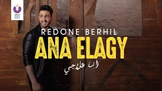 تحميل اغاني RedOne Berhil - Ana Elagy (Official Lyrics Video)   (رضوان برحيل - أنا علاجي (كلمات MP3