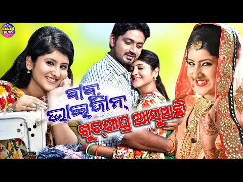 Official Video - Odia New upcoming || Babu Bhaijan || Arindam & Shivani || Coming Soon