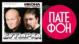 Группа Бутырка - Икона. Четвёртый альбом (Full album) 2005