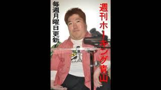 『週刊ホーキング青山』9/24「グレート義太夫さんとの落語会のこと」