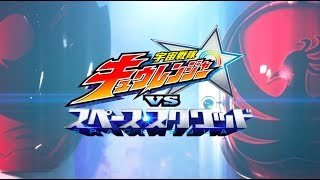Uchuu Sentai Kyuranger- VS Space Squad Trailer 2 (English Subs)