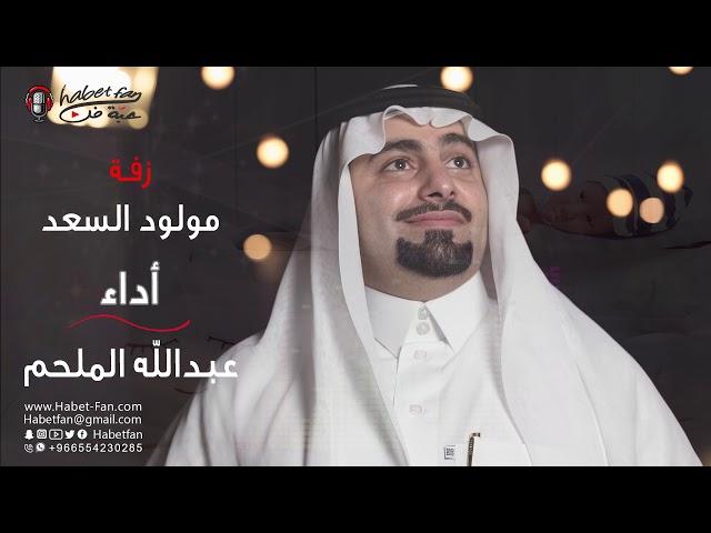 زفة مولود السعد عبدالله الملحم
