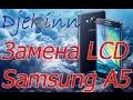 Samsung A5 замена дисплея LCD в домашних условиях. Разборка, ремонт, замена экрана, сенсора.