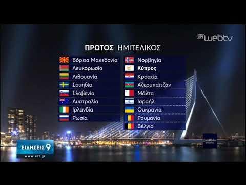 Για τον τελικό της Eurovision 2020: Στις 14 Μαΐου η Ελλάδα, στις 12 Μαΐου η Κύπρος | 28/01/2020 |ΕΡΤ