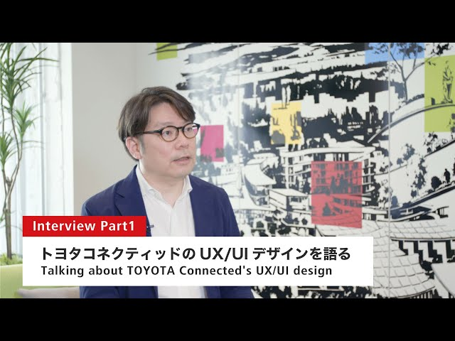 [TC社員インタビュー ]トヨタコネクティッドのUX/UIデザインを語る Talking about TOYOTA Connected's UX/UI design.