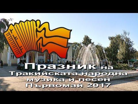 Празник на тракийската народна музика и песен 2017г  HD