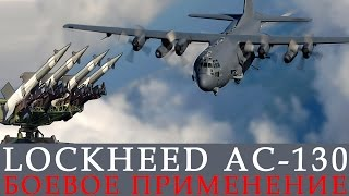 Lockheed AC 130 (АС 130) боевое применение самолета