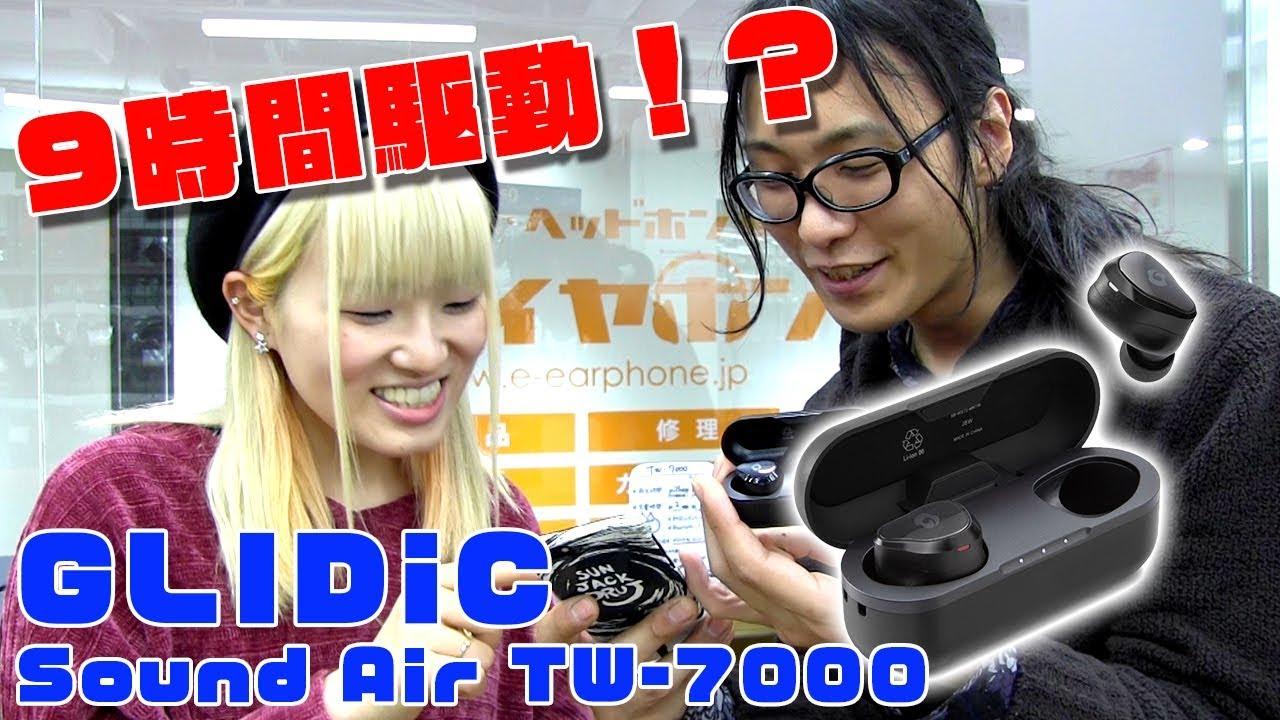 9時間駆動!? カナルワークス監修!GLIDiC Sound Air TW-7000 を聴いてみた!