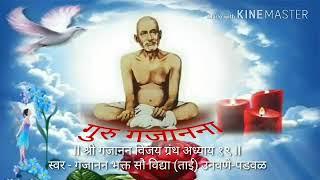 श्री गजानन विजय ग्रंथ अध्याय १९ Shri Gajanan Vijay Adhyay 19