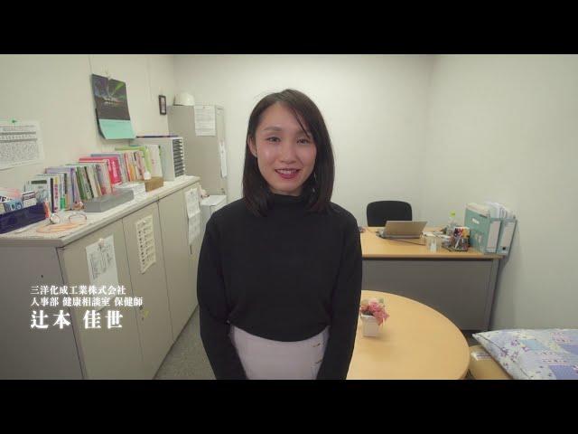 【三洋化成】社員紹介ムービー【コーポレートver】