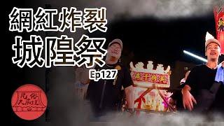 【南投城隍祭】網紅炸裂城隍祭,百萬網紅逗相挺 | 民俗大廟埕 ep.127