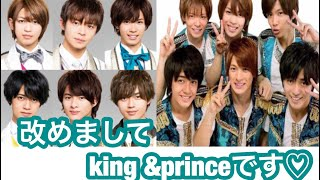 king&prince『人気大爆発中のキンプリ。どんな経緯でデビューに至ったの?』