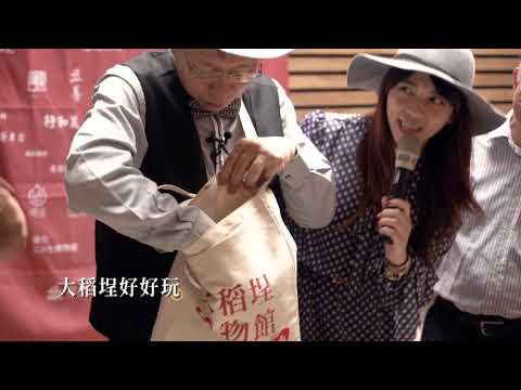大稻埕博物館─慢步大埕小事