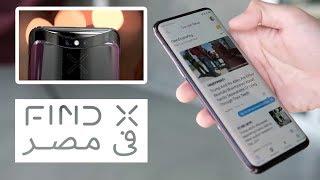 اوبو Oppo Find X في مصر