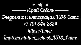 Школа внедрения UDS Game. Урок №2: Облачные и локальные системы