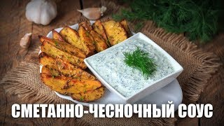 Сметанно-чесночный соус — видео рецепт