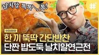 Soo-Mi's Side Dishes EP107