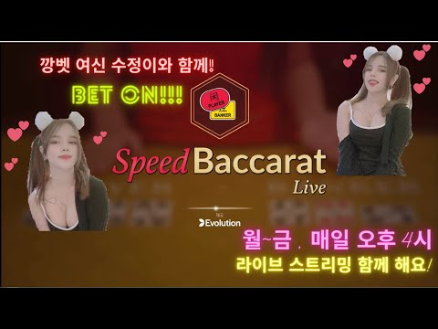 바카라 투깡 여신 수정이 라이브~!