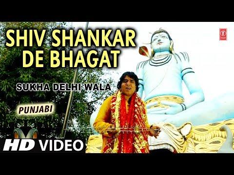 शिव शंकर दे भगत