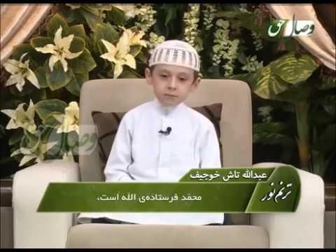 Таджик Хафиз 7 лет в Саудовская аравия сура фатх - [www.MangaScan.Live]