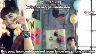 4Minute - What A Girl Wants [Eng + Rom + Han Subs]