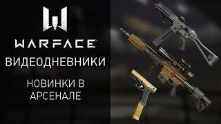 Видеодневники Warface: новинки в арсенале