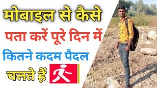 Two Best step counter Pedometer Android apps.Pedometer app for android || latest 2020