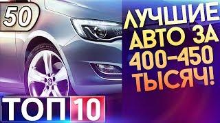 Какую машину можно купить за 400-450 тысяч рублей?