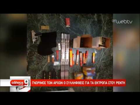Οπλοστάσιο είχε ο χούλιγκαν που συνελήφθη για τα επεισόδια στο Ρέντη | 24/10/2019 | ΕΡΤ