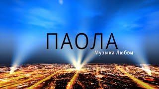 ПАОЛА - Музыка любви (Lyric Video)