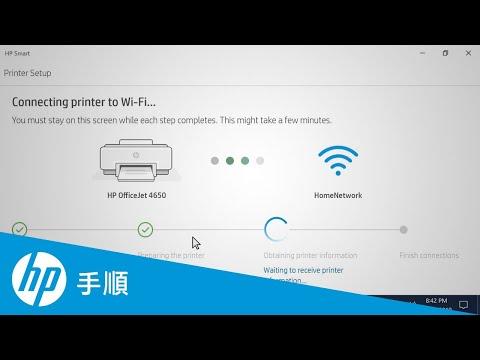 Windows 10でHP Smartを使用してワイヤレスHPプリンタをセットアップする手順