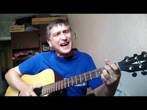 Розенбаум - Есаул молоденький (кавер на гитаре)