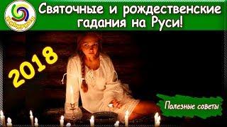 Гадания на святки! Святочные и рождественские гадания на Руси!   Полезные советы