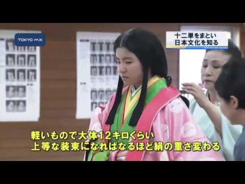 文京区の中学校で十二単をまとい日本文化を知る